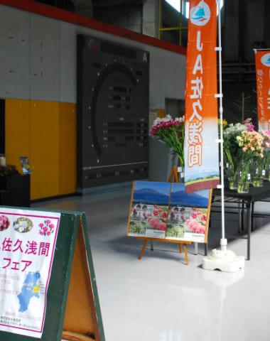 JA佐久浅間フェアを開催しました