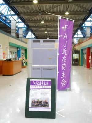 FAJ近在荷主会展示を行いました