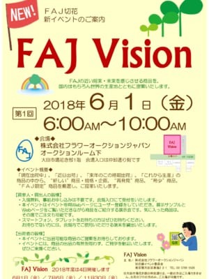 "FAJ切花新イベント""FAJ Vision""のご案内"