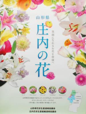 庄内産花きフェアを開催いたしました